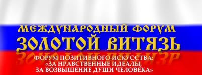 Русский Прорыв и Золотой Витязь